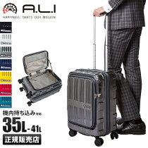 【楽天カード36倍|3/22(日)限定】アジアラゲージマックスボックススーツケース機内持ち込みSサイズ35L/41L拡張軽量フロントオープンMAXBOXali-5511ccpr