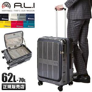 アジアラゲージ マックスボックス スーツケース Mサイズ 62L/70L フロントオープン 拡張 軽量 MAXBOX ALI-5611【GoTo】 キャリーケース キャリーバッグ