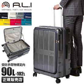 【楽天カード38倍|2/20(木)限定】アジアラゲージ マックスボックス スーツケース フロントオープン 拡張 90L/102L Lサイズ 受託手荷物規定内 MAXBOX ALI-5711 ccpr