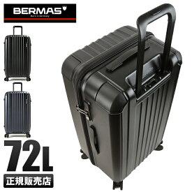 【楽天カード28倍|4/10(金)限定】【1年保証】バーマス ヘリテージ スーツケース Lサイズ/72L キューブ型 ファスナータイプ ストッパー機能 大容量 無料受託手荷物 BERMAS 60495 ccpr
