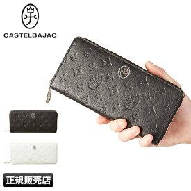 カステルバジャック マルセル 財布 長財布 本革 メンズ レディース ラウンドファスナー CASTELBAJAC cb-61616