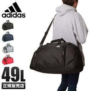 [2020新作]アディダス ボストンバッグ 49L 修学旅行 男子 女子 男の子 女の子 メンズ レディース adidas 57709