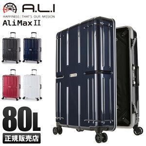 【楽天カード43倍(最大)|5/10限定】アジアラゲージ アリマックス2 スーツケース Lサイズ 80L フレームタイプ 大容量 大型 軽量 011r-26【GoTo】 キャリーケース キャリーバッグ
