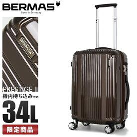 【楽天カード4倍】【在庫限り】【限定商品】バーマス プレステージ2 スーツケース 機内持ち込み 軽量 Sサイズ 34L BERMAS 60262 60252