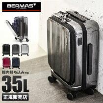 【楽天カード26倍|3/22(日)限定】【1年保証】バーマスインターシティスーツケース機内持ち込みSサイズ35Lフロントオープンストッパー付きUSBポート軽量BERMAS60500ccpr