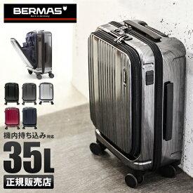 【1年保証】バーマス インターシティ スーツケース 機内持ち込み Sサイズ 35L フロントオープン ストッパー付き USBポート 軽量 BERMAS 60500 ccpr