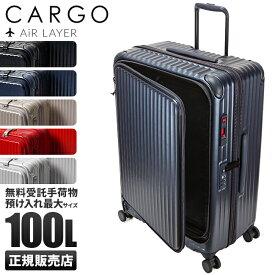 【楽天カード33倍(最大)|9/20限定】【2年保証】カーゴ エアレイヤー スーツケース LLサイズ 100L フロントオープン ストッパー付き 軽量 CARGO cat738ly【GoTo】 キャリーケース キャリーバッグ