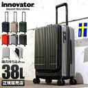 【5H限定豪華プレゼント!11/1 19:00〜】【2年保証】イノベーター スーツケース 機内持ち込み Sサイズ 38L フロントオープン 軽量 INNOVATOR INV50【GoTo】