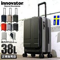 【5H限定プレゼント!7/1519:00〜】【2年保証】イノベータースーツケース機内持ち込みSサイズ38Lフロントオープン軽量INNOVATORINV50