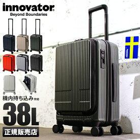 【楽天カード24倍|7/30限定】【2年保証】イノベーター スーツケース 機内持ち込み Sサイズ 38L フロントオープン 軽量 INNOVATOR INV50【GoTo】 キャリーケース キャリーバッグ