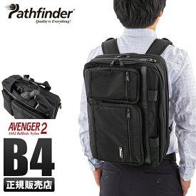 【楽天カード28倍 4/5(日)限定】パスファインダー アベンジャー2 ビジネスバッグ リュック メンズ 3WAY B4 Pathfinder pf1901