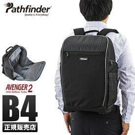 【楽天カードで最大20倍|2/18(火)限定】パスファインダー アベンジャー2 ビジネスリュック メンズ B4 Pathfinder pf1903