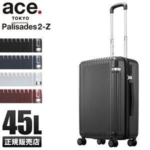 【在庫限り】【5年保証】エース パリセイド2-Z スーツケース Mサイズ 45L 軽量 ace.TOKYO 06725