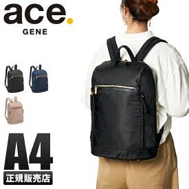 【全員19倍/楽天カード23倍|10/20限定】エースジーン ビジネスバッグ ビジネスリュック レディース A4 通勤 大人 軽量 ace.GENE ACE 10422