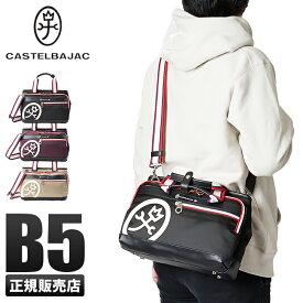 カステルバジャック ドビー トートバッグ ハンドバッグ メンズ レディース ミニ 小さめ CASTELBAJAC 63551 ctpr