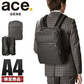【楽天カード33倍(最大) 8/5限定】【在庫限り】エースジーン ガジェタブルHRB2 ビジネスリュック メンズ A4 ACE GENE 62771