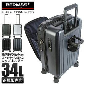 【1年保証】バーマス インターシティ 機内持ち込み Sサイズ 34L フロントオープン ボトルホルダー ストッパー付き USB BERMAS 60505