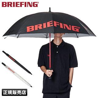 【楽天カード34倍(最大)|7/10限定】ブリーフィングゴルフ傘晴雨兼用撥水加工軽量UVカットパラソルスポーツBRIEFINGGOLFBRG201G25