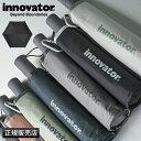 イノベーター 傘 折りたたみ傘 晴雨兼用 自動開閉 55cm ワンタッチ コンパクト INNOVATOR in-55wjp