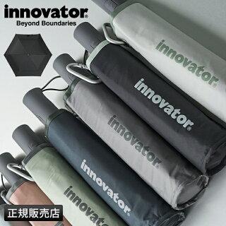 【楽天カード34倍(最大)|7/10限定】イノベーター傘折りたたみ傘晴雨兼用自動開閉55cmワンタッチコンパクトINNOVATORin-55wjp