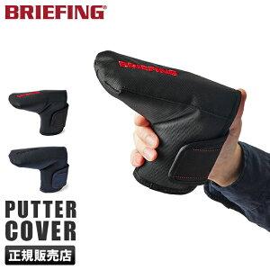 【楽天カード24倍 7/30限定】ブリーフィング ゴルフ ヘッドカバー パターカバー プロコレクション BRIEFING GOLF PRO BRG203G14