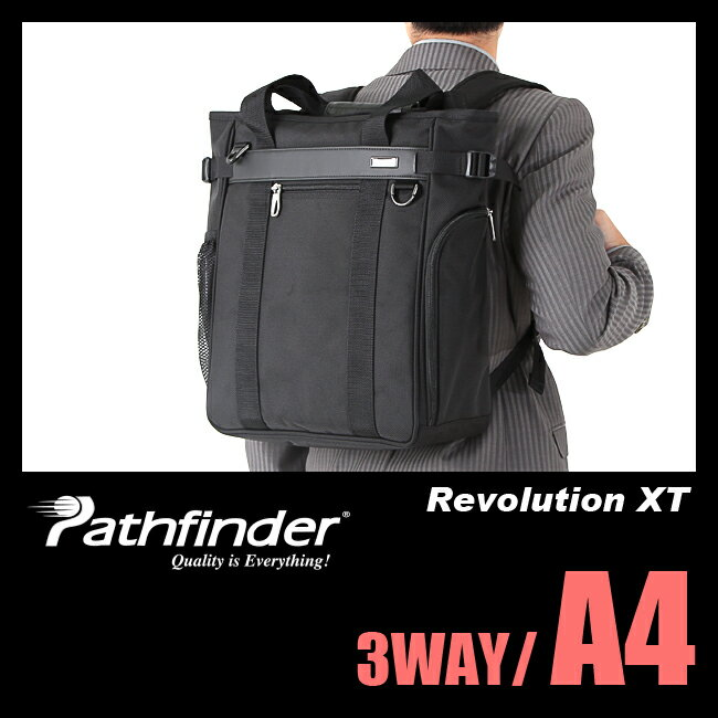 【まもなく終了!楽天カードでP14倍+4倍!4/25(水)23:59まで】パスファインダー レボリューションXT 3Way ビジネスバッグ A4 リュック トートバッグ Pathfinder PF6810B