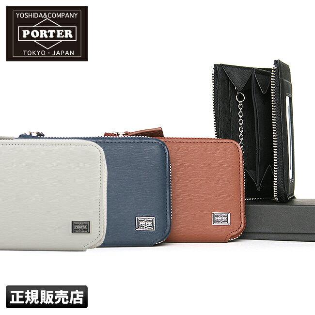 吉田カバン ポーター カレント 財布 小銭入れ コインケース パスケース 革 メンズ ブランド PORTER 052-02212