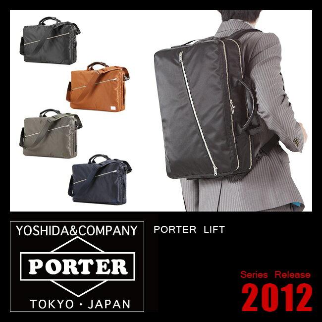 ポーター 3way ビジネスバッグ 吉田カバン PORTER 822-07561 リフト
