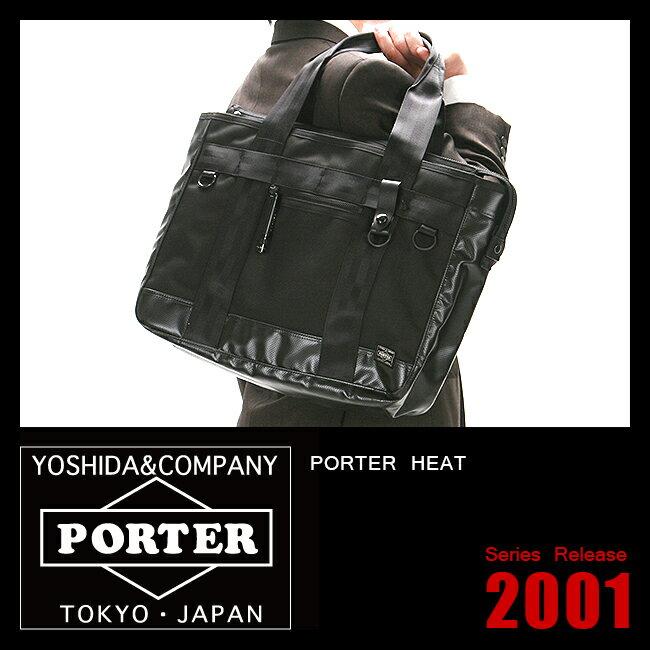 吉田カバン ポーター ヒート トートバッグ ビジネストート ビジネスバッグ PORTER 703-07966