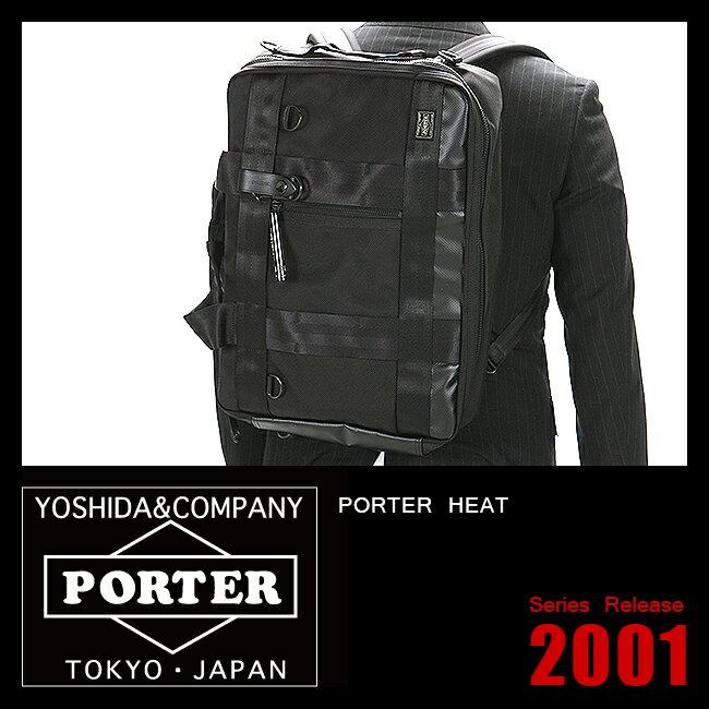 吉田カバン ポーター ヒート 3WAY ビジネスバッグ リュック ブリーフケース メンズ B4 703-06980