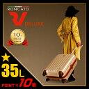 ロンカート デラックス スーツケース 35L 機内持ち込み 小型 超軽量 ジップ ファスナー RONCATO 5213 キャリーケース キャリーバッグ