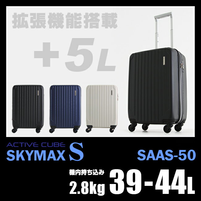 サンコー アクティブキューブ スカイマックスS 39L〜44L スーツケース S Mサイズ 機内持ち込み 軽量 ジッパータイプ 拡張機能 エキスパンダブル SUNCO SAAS-50