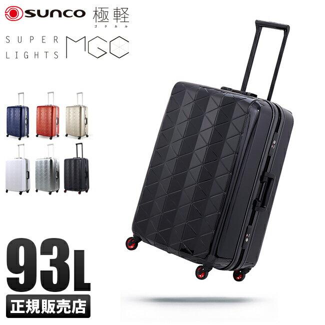 【超軽量 スーツケース L 極軽】サンコー鞄 スーパーライト MGC 93L 大容量 SUNCO SUPER LIGHTS MGC1-69
