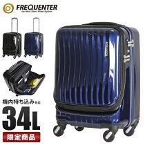 フリクエンタークラムスーツケース機内持ち込みポケット34L軽量静音消音キャスター交換エンドー鞄FREQUENTER1-210