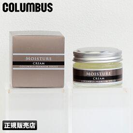 コロンブス プレミアムシリーズ モイスチャークリーム 50g COLUMBUS 鞄 本革 革 皮 レザー ワックス 艶 ツヤ出し ケアクリーム
