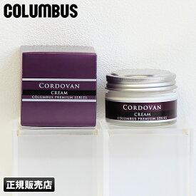 コロンブス プレミアムシリーズ コードバンクリーム 55g COLUMBUS 鞄 本革 革 皮 レザー ワックス 艶 ツヤ出し ケアクリーム