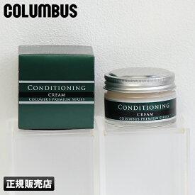 コロンブス プレミアムシリーズ コンディショニングクリーム 55g COLUMBUS 鞄 本革 革 皮 レザー ワックス 艶 ツヤ出し ケアクリーム