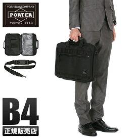 吉田カバン ポーター クリップ ビジネスバッグ メンズ 薄型 2WAY B4 PORTER 550-08959