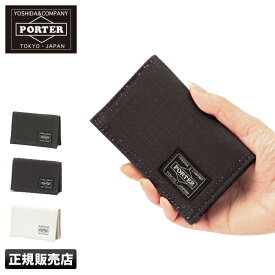 【楽天カードP17倍】吉田カバン ポーター ダック カードケース 名刺入れ PORTER 636-06833