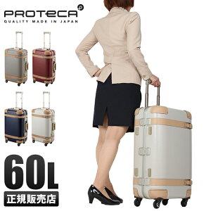 【楽天カード12倍】【在庫限り】エース プロテカ ジーニオセンチュリー スーツケース Mサイズ 60L ACE PROTeCA 00512 船旅 トランクケース アンティーク