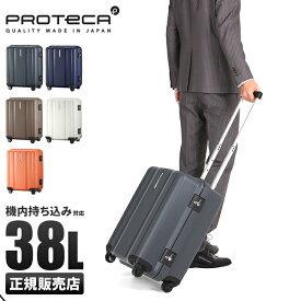 【楽天カード23倍|10/30限定】【3年保証】エース プロテカ マックスパス HI スーツケース 機内持ち込み Sサイズ 38L フレームタイプ 軽量 ACE PROTeCA 01511