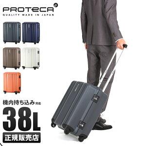 【楽天カードで+3倍|開催中】【3年保証】エース プロテカ マックスパス HI スーツケース 機内持ち込み Sサイズ 38L フレームタイプ 軽量 ACE PROTeCA 01511