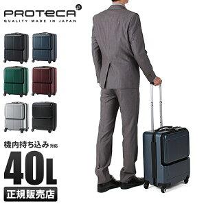 【楽天カード24倍|6/20限定】【3年保証】エース プロテカ マックスパス H2s スーツケース 機内持ち込み Sサイズ 40L トップオープン フロントオープン 軽量 ACE PROTeCA 02761 キャリーケース キャ