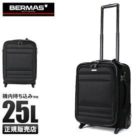 【1年保証】バーマス ビジネスキャリーバッグ 機内持ち込み スーツケース SSサイズ ソフト BERMAS 25L 60422
