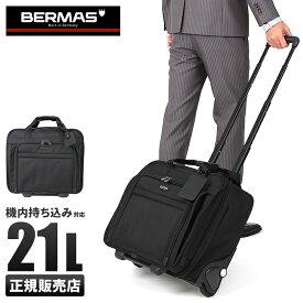 【1年保証】バーマス ビジネスキャリーバッグ 機内持ち込み スーツケース SSサイズ 横型 BERMAS 21L 60428