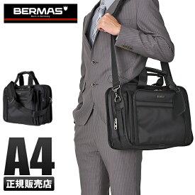【1年保証】バーマス ビジネスバッグ メンズ 拡張 A4 BERMAS 60433 ファンクションギアプラス