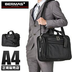 【1年保証】バーマス ビジネスバッグ メンズ 拡張 A4 BERMAS 60435 ファンクションギアプラス