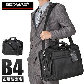 【1年保証】バーマス ビジネスバッグ メンズ 拡張 A4 B4 BERMAS 60436 ファンクションギアプラス