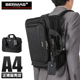【1年保証】バーマス 3WAY ビジネスバッグ リュック メンズ 大容量 ノートPC A4 BERMAS 60438 ファンクションギアプラス