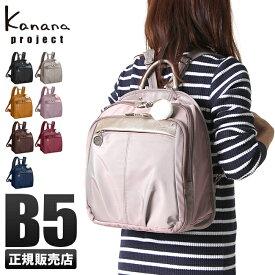 【追加+12倍/楽天カード+16倍|7/10限定】カナナプロジェクト リュック レディース B5 Kanana project PJ-1 3rd 54785